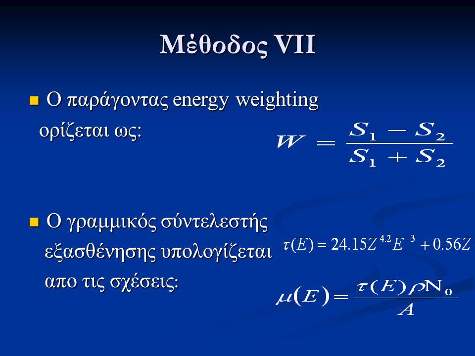 Μέθοδος VIΙ Ο παράγοντας energy weighting ορίζεται ως:
