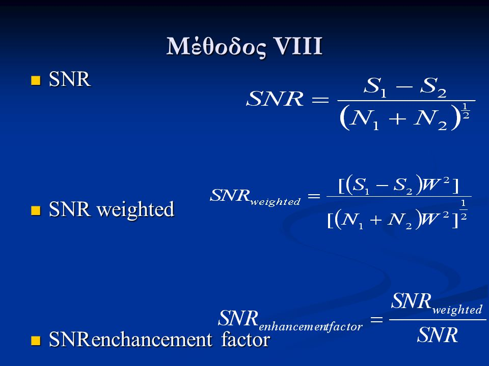 Μέθοδος VIII SNR SNR weighted SNRenchancement factor