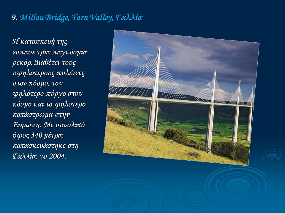 9. Millau Bridge, Tarn Valley, Γαλλία
