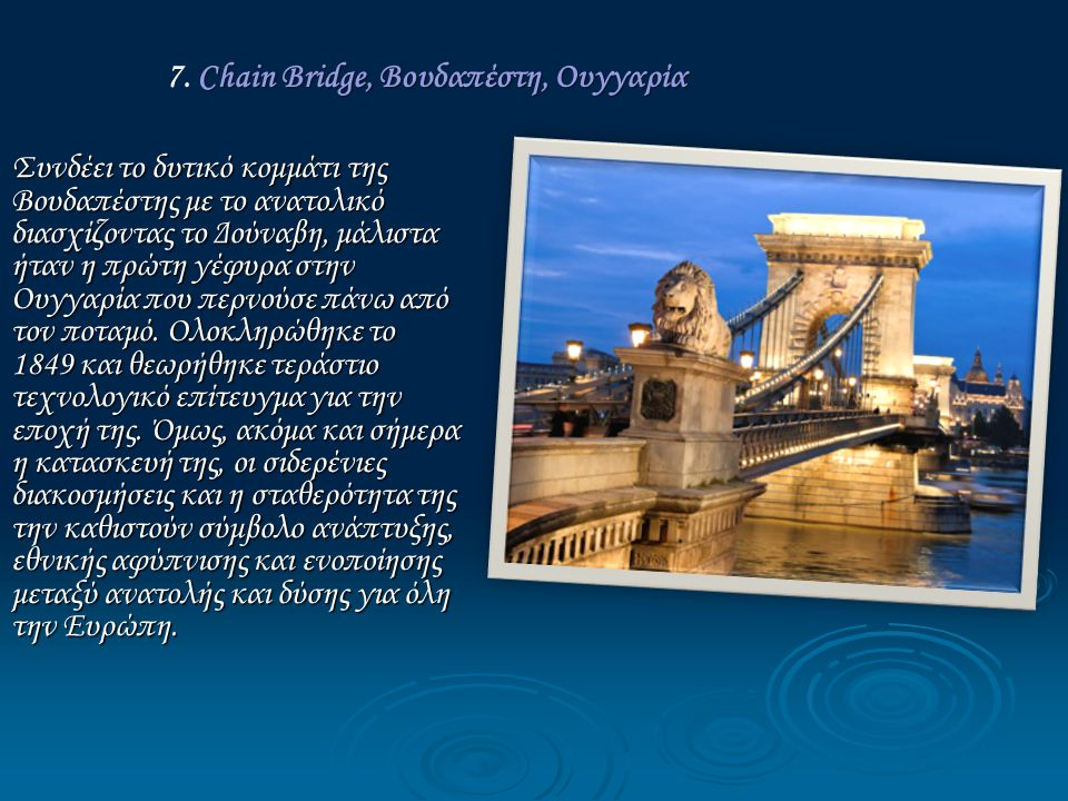 7. Chain Bridge, Βουδαπέστη, Ουγγαρία