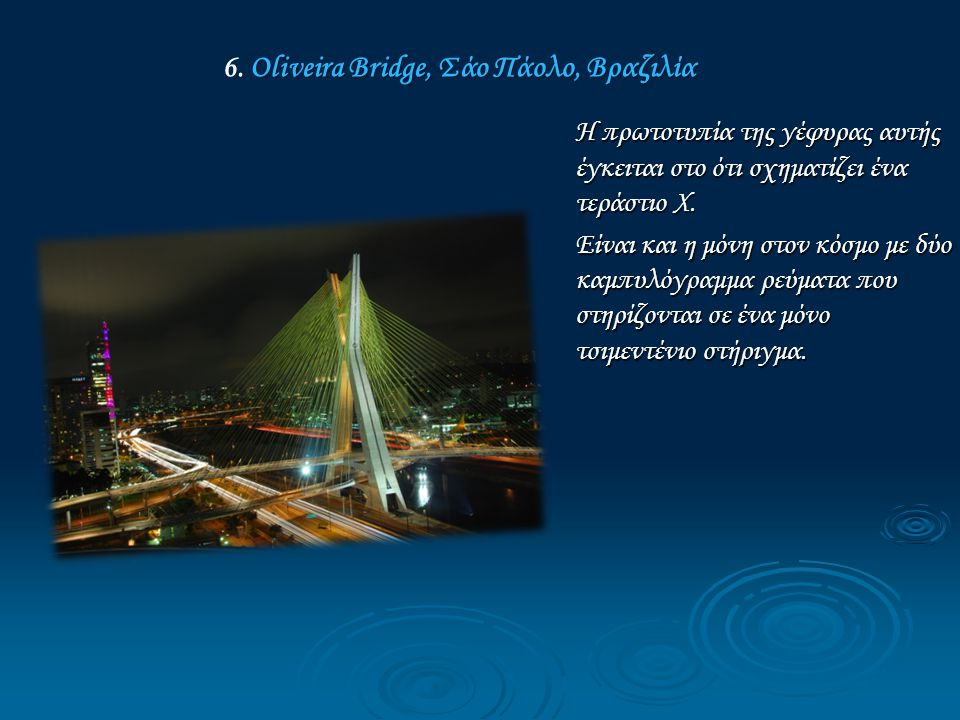 6. Oliveira Bridge, Σάο Πάολο, Βραζιλία