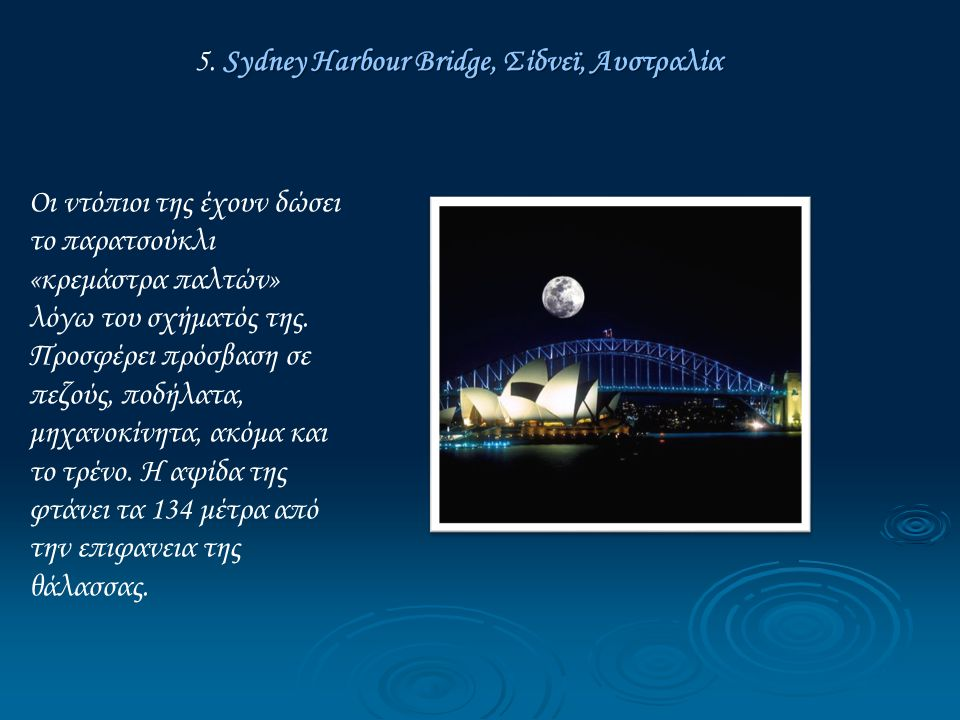 5. Sydney Harbour Bridge, Σίδνεϊ, Αυστραλία