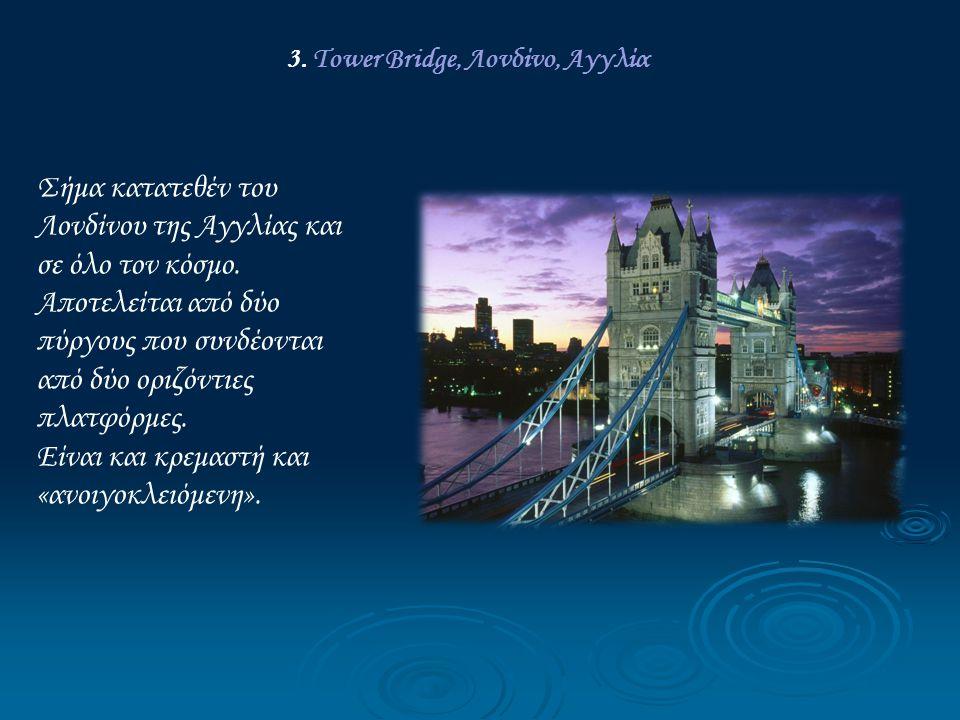 3. Tower Bridge, Λονδίνο, Αγγλία
