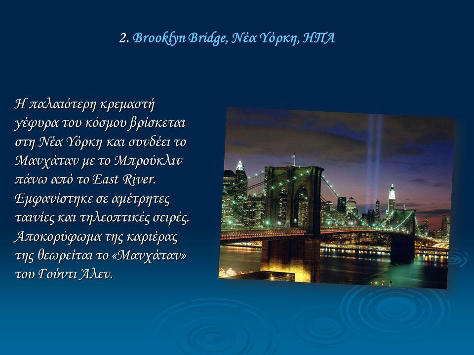 2. Brooklyn Bridge, Νέα Υόρκη, ΗΠΑ