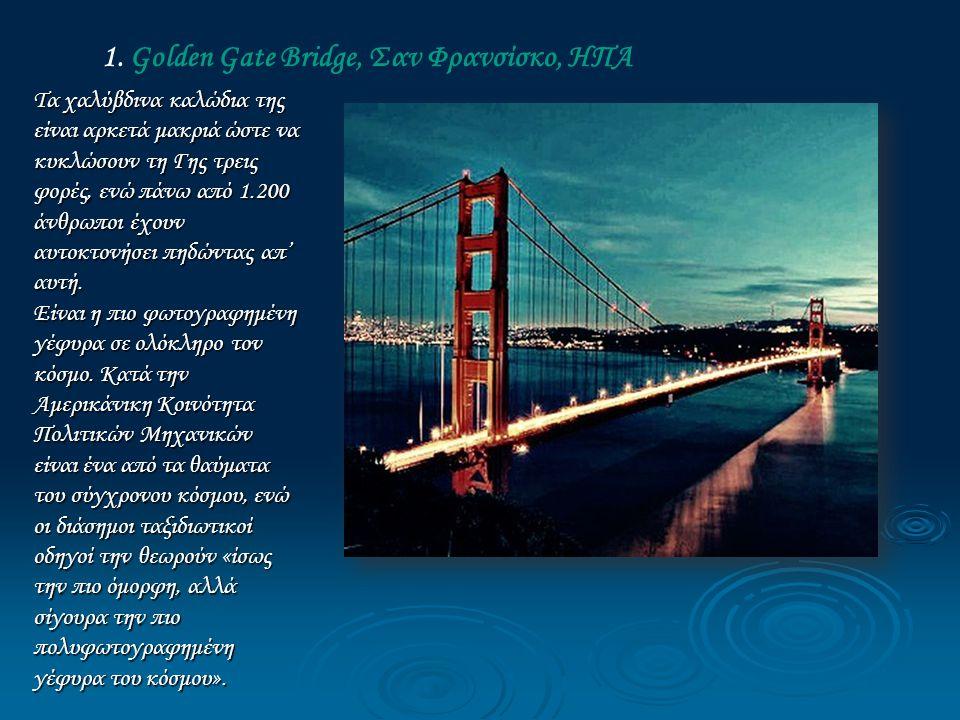 1. Golden Gate Bridge, Σαν Φρανσίσκο, ΗΠΑ