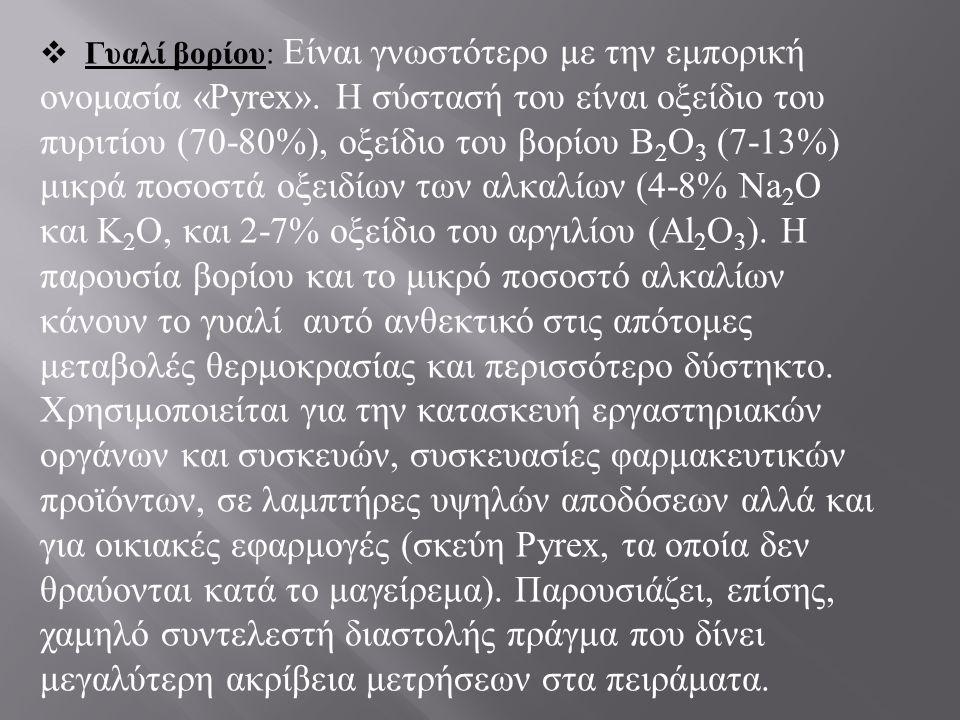 Γυαλί βορίου: Είναι γνωστότερο με την εμπορική ονομασία «Pyrex»