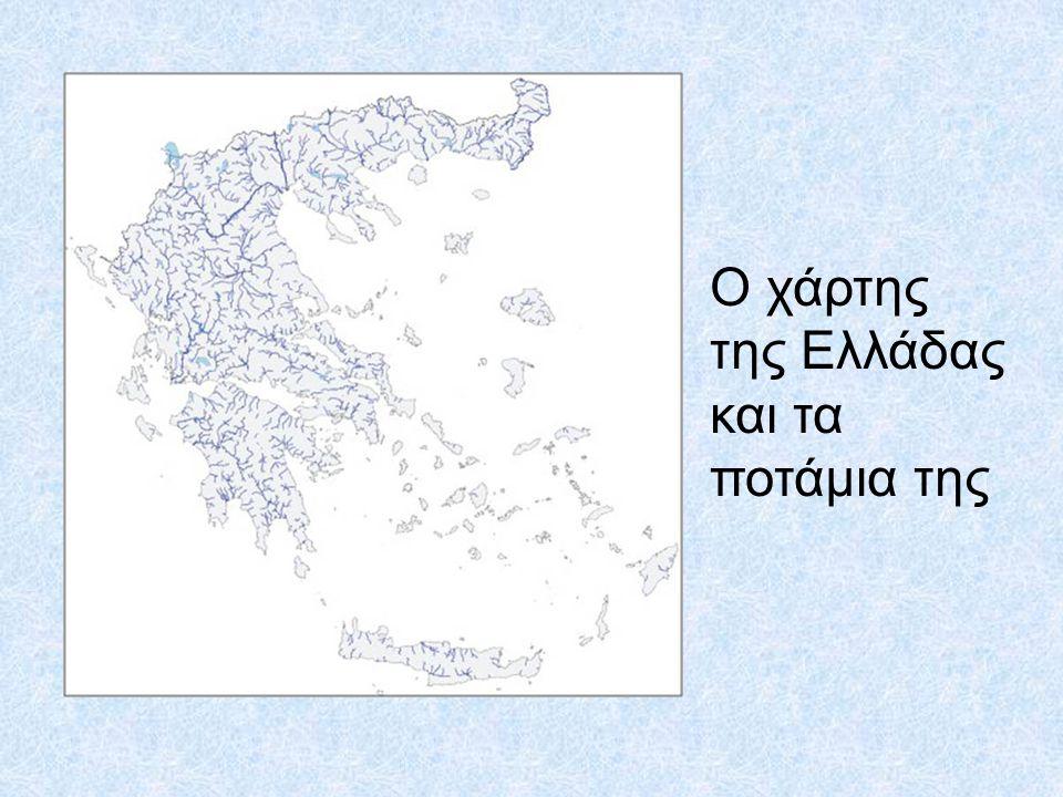 Ο χάρτης της Ελλάδας και τα ποτάμια της
