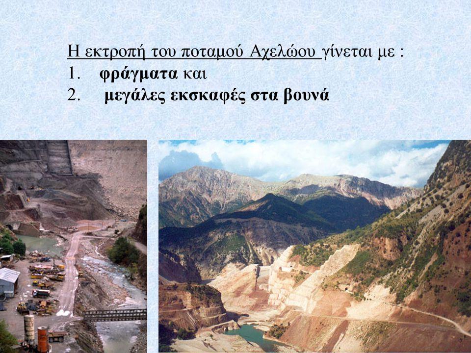 Η εκτροπή του ποταμού Αχελώου γίνεται με : 1. φράγματα και 2