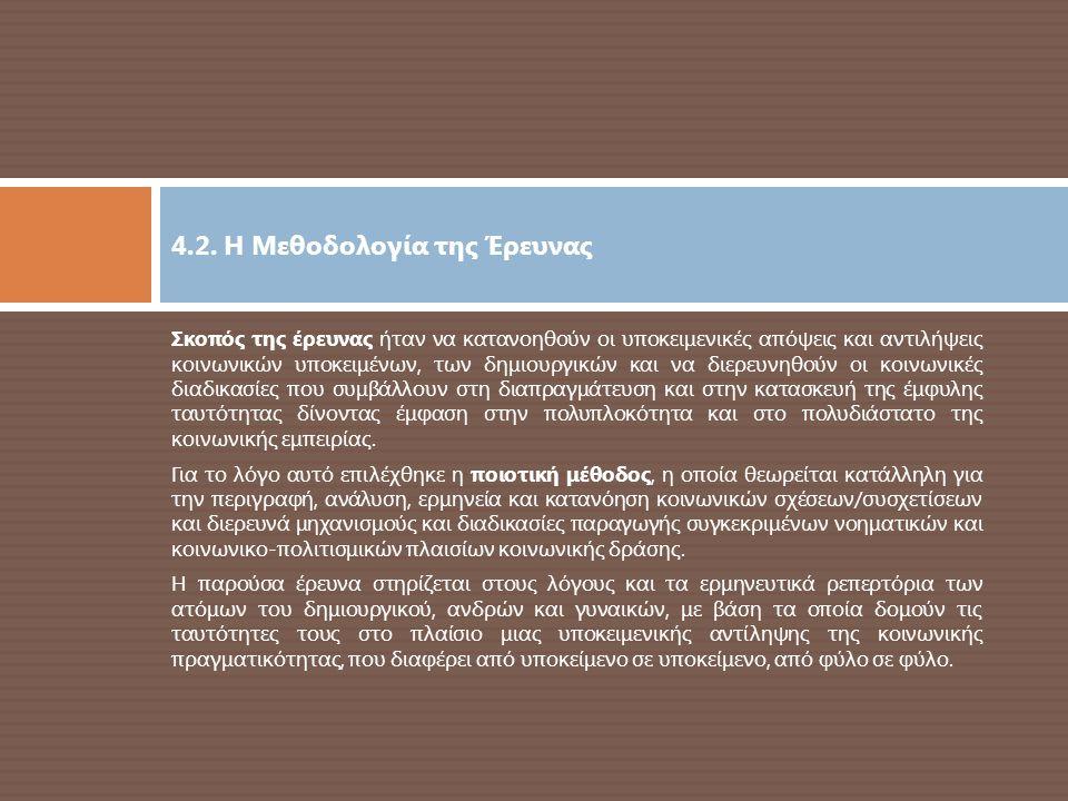 4.2. Η Μεθοδολογία της Έρευνας