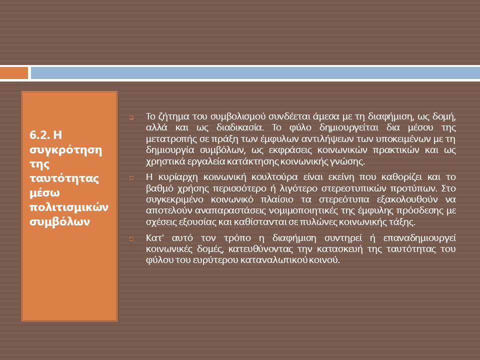 6.2. Η συγκρότηση της ταυτότητας μέσω πολιτισμικών συμβόλων