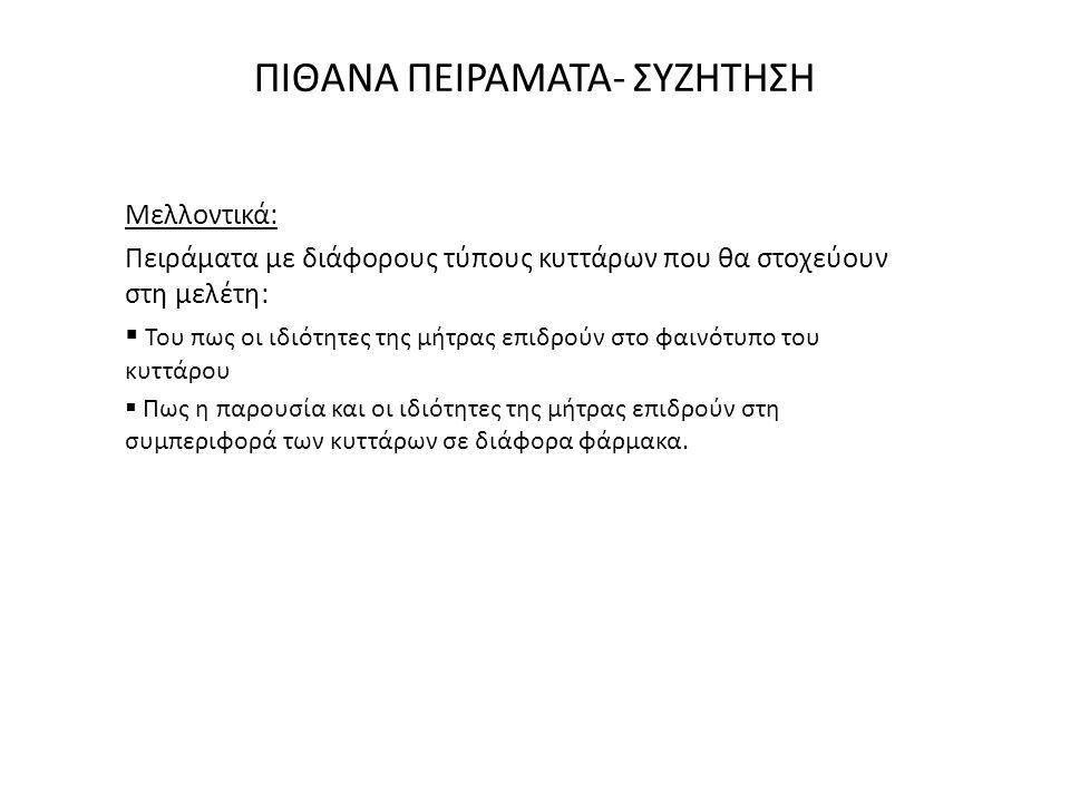 ΠΙΘΑΝΑ ΠΕΙΡΑΜΑΤΑ- ΣΥΖΗΤΗΣΗ
