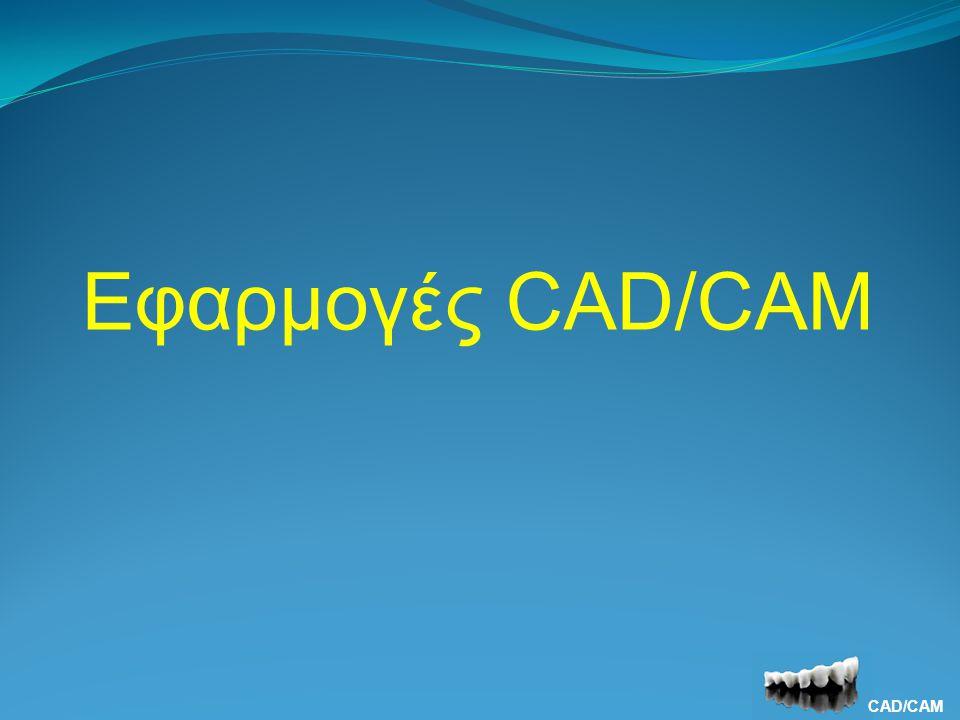 Εφαρμογές CAD/CAM CAD/CAM