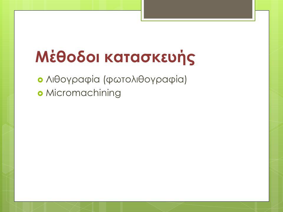 Μέθοδοι κατασκευής Λιθογραφία (φωτολιθογραφία) Micromachining