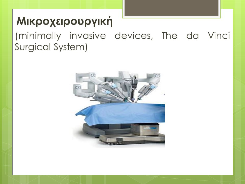 Μικροχειρουργική (minimally invasive devices, The da Vinci Surgical System)