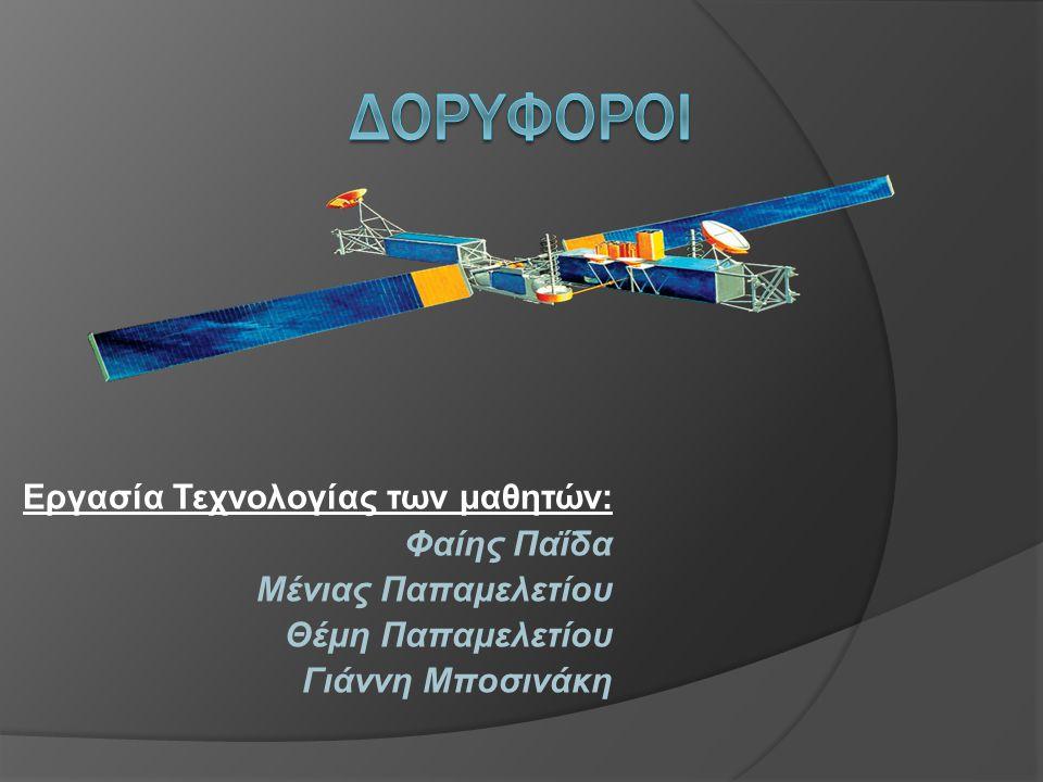 Δορυφοροι Εργασία Τεχνολογίας των μαθητών: Φαίης Παΐδα