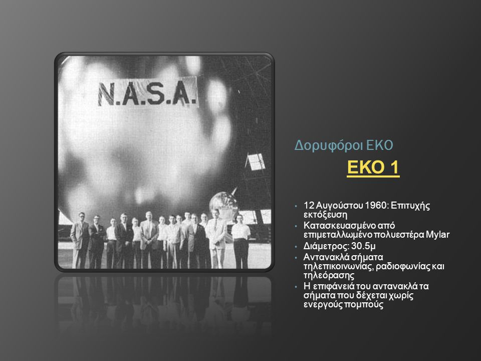 ΕΚΟ 1 Δορυφόροι ΕΚΟ 12 Αυγούστου 1960: Επιτυχής εκτόξευση