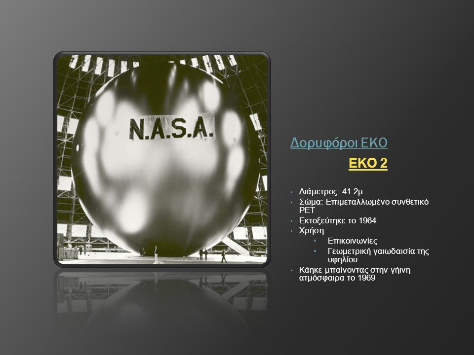 Δορυφόροι ΕΚΟ ΕΚΟ 2 Διάμετρος: 41.2μ