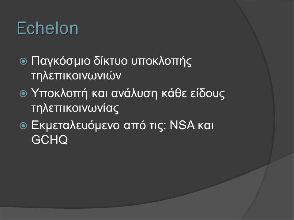 Echelon Παγκόσμιο δίκτυο υποκλοπής τηλεπικοινωνιών