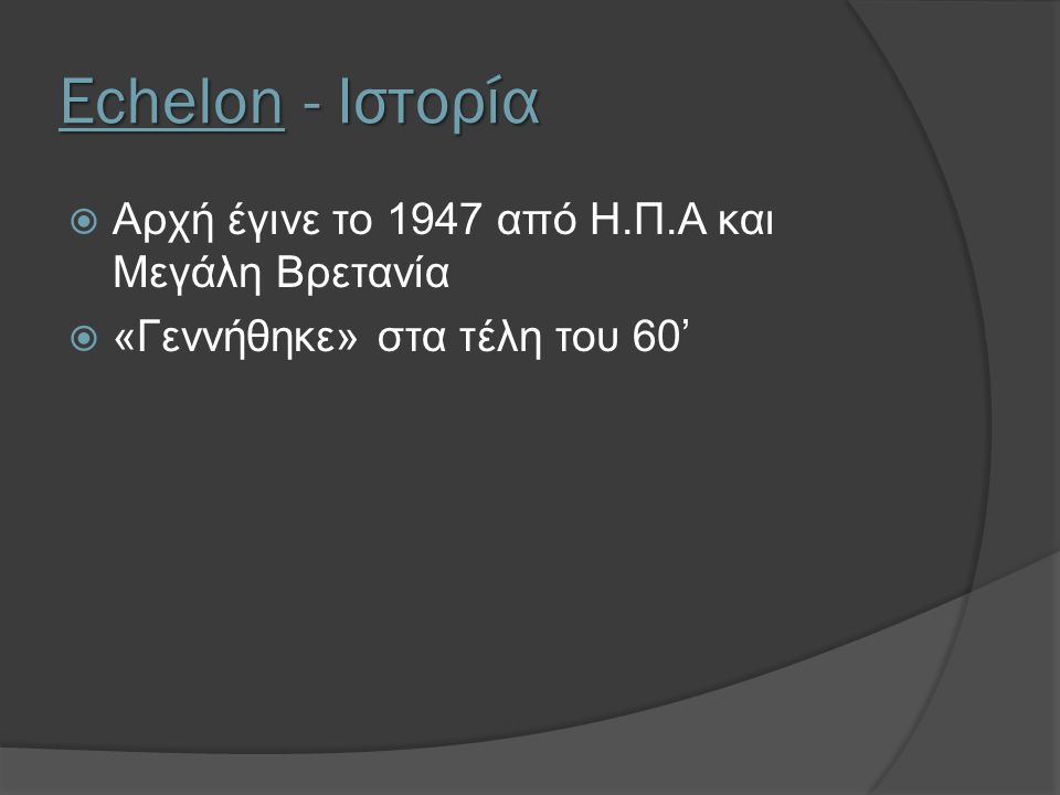 Echelon - Ιστορία Αρχή έγινε το 1947 από Η.Π.Α και Μεγάλη Βρετανία