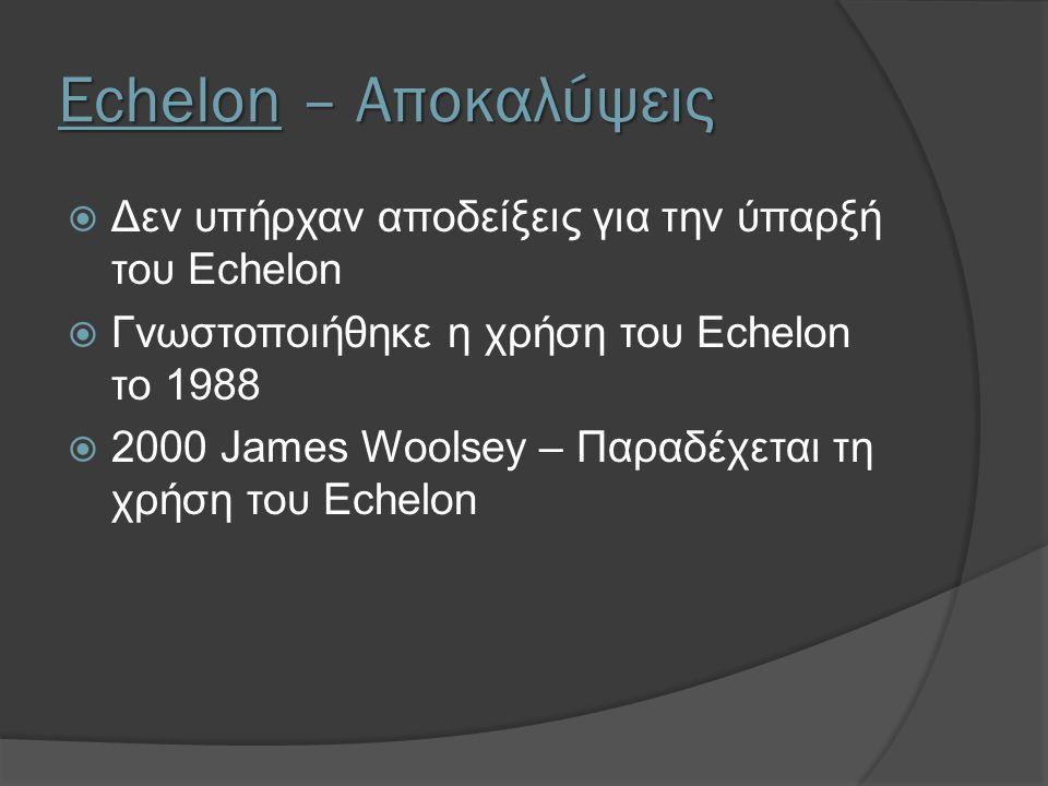 Echelon – Αποκαλύψεις Δεν υπήρχαν αποδείξεις για την ύπαρξή του Echelon. Γνωστοποιήθηκε η χρήση του Echelon το 1988.