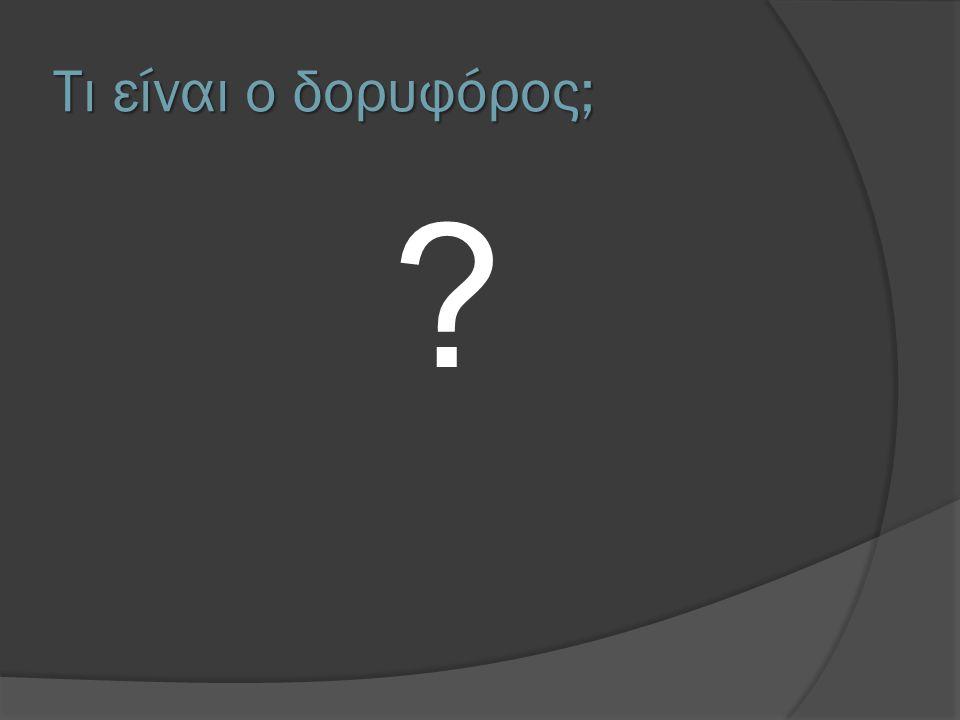 Τι είναι ο δορυφόρος;