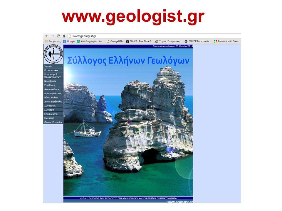 www.geologist.gr