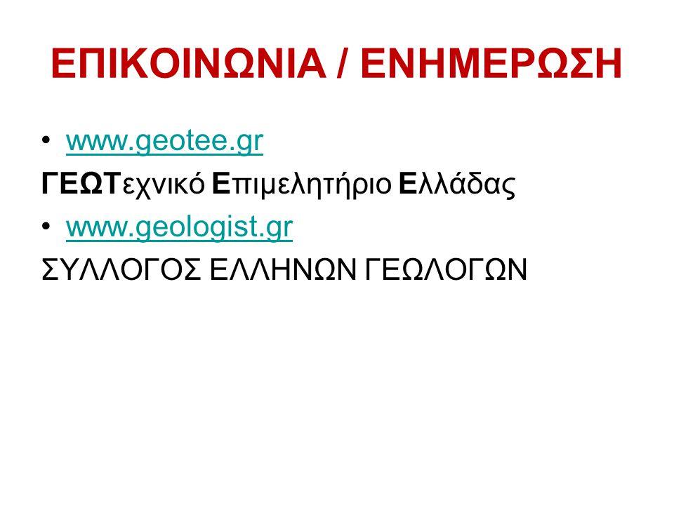 ΕΠΙΚΟΙΝΩΝΙΑ / ΕΝΗΜΕΡΩΣΗ