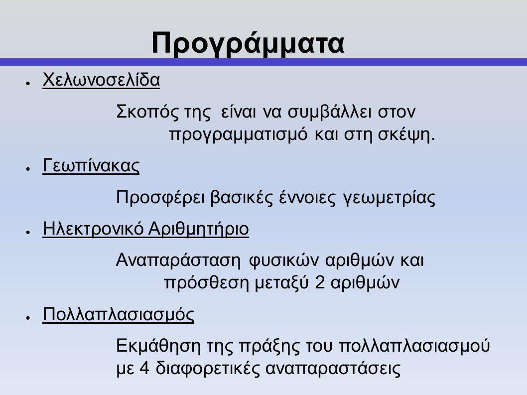 Προγράμματα Χελωνοσελίδα