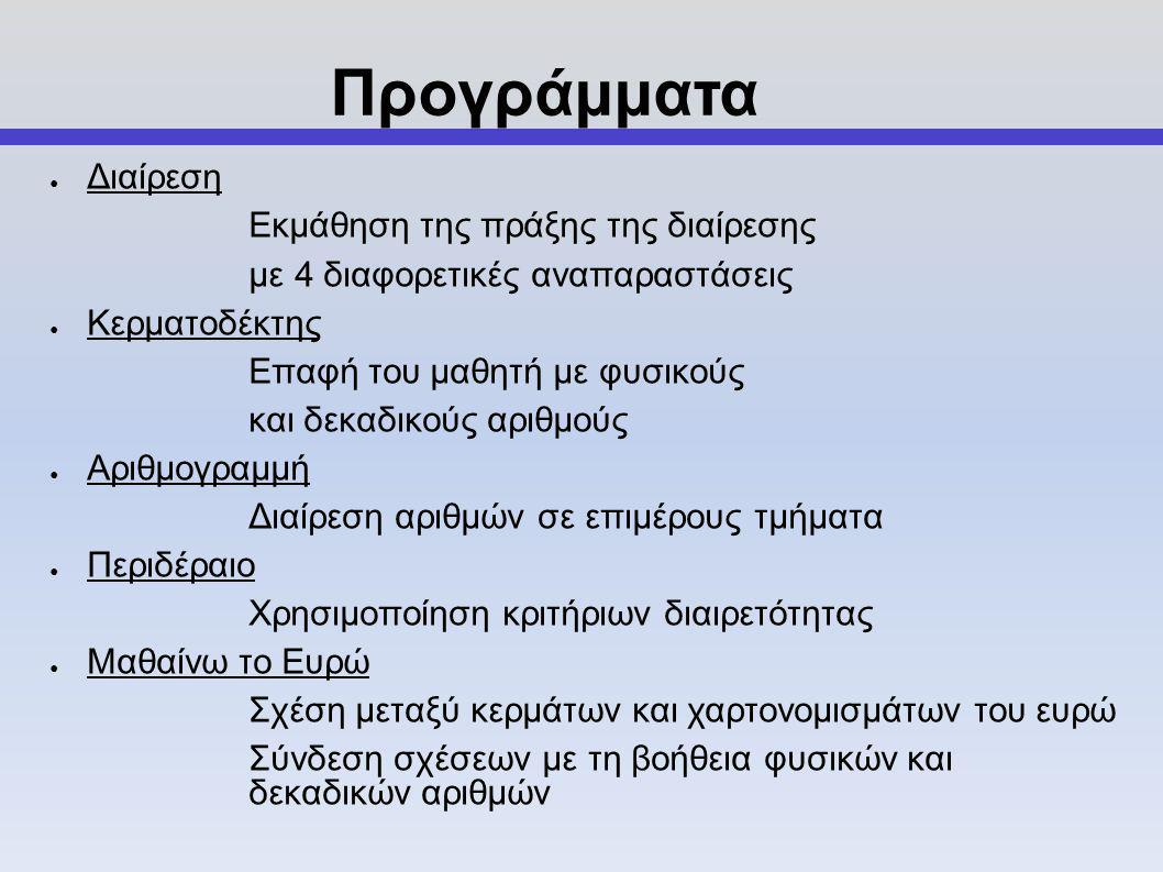 Προγράμματα Διαίρεση Εκμάθηση της πράξης της διαίρεσης