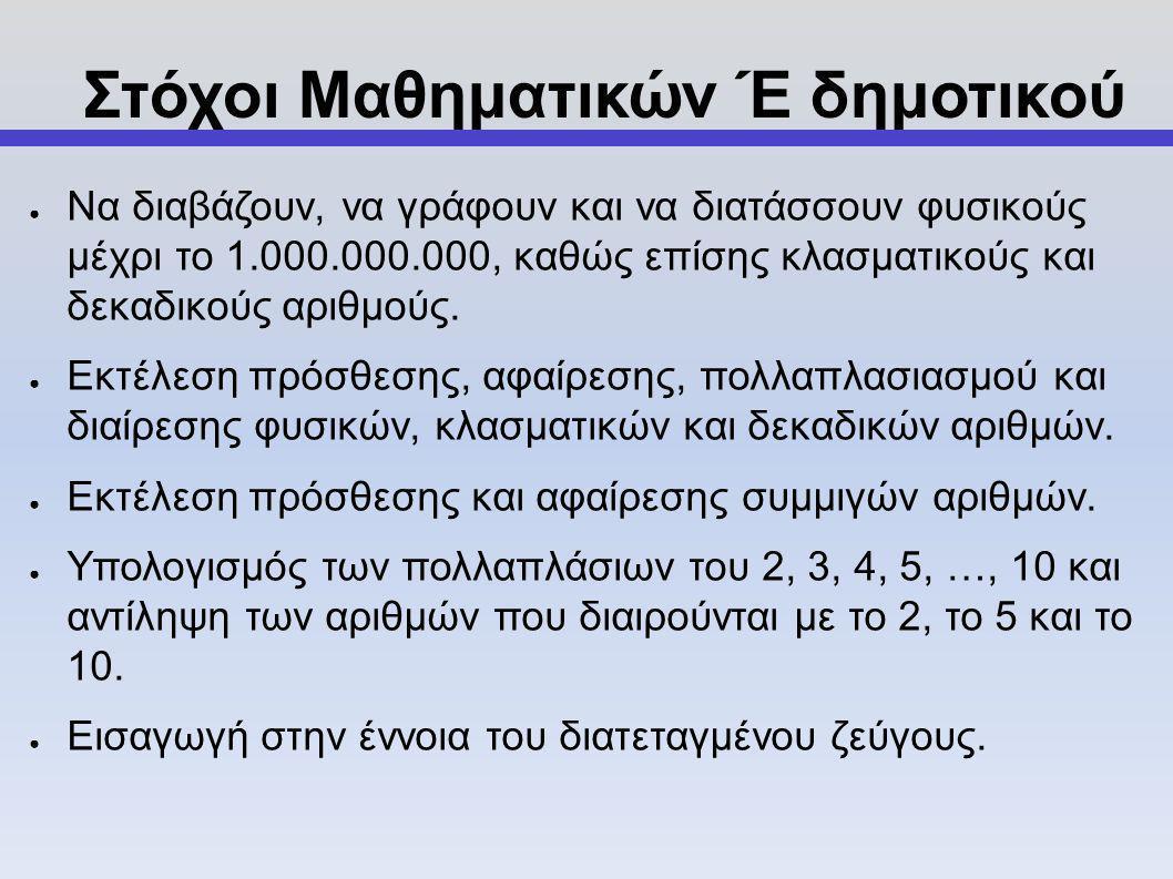 Στόχοι Μαθηματικών Έ δημοτικού