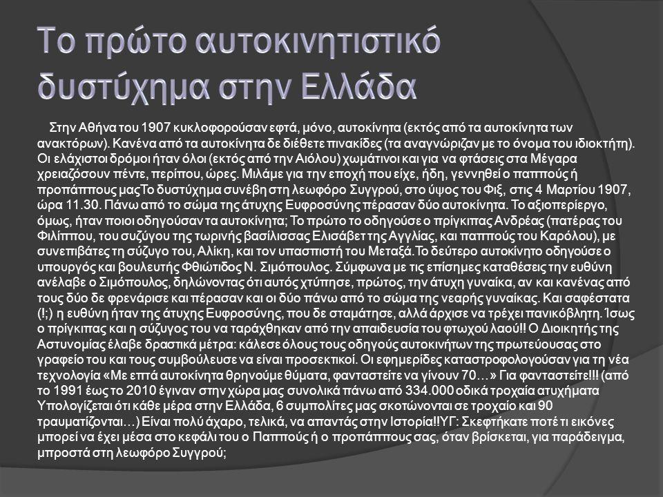 Το πρώτο αυτοκινητιστικό δυστύχημα στην Ελλάδα