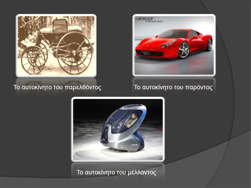 Το αυτοκίνητο του παρελθόντος