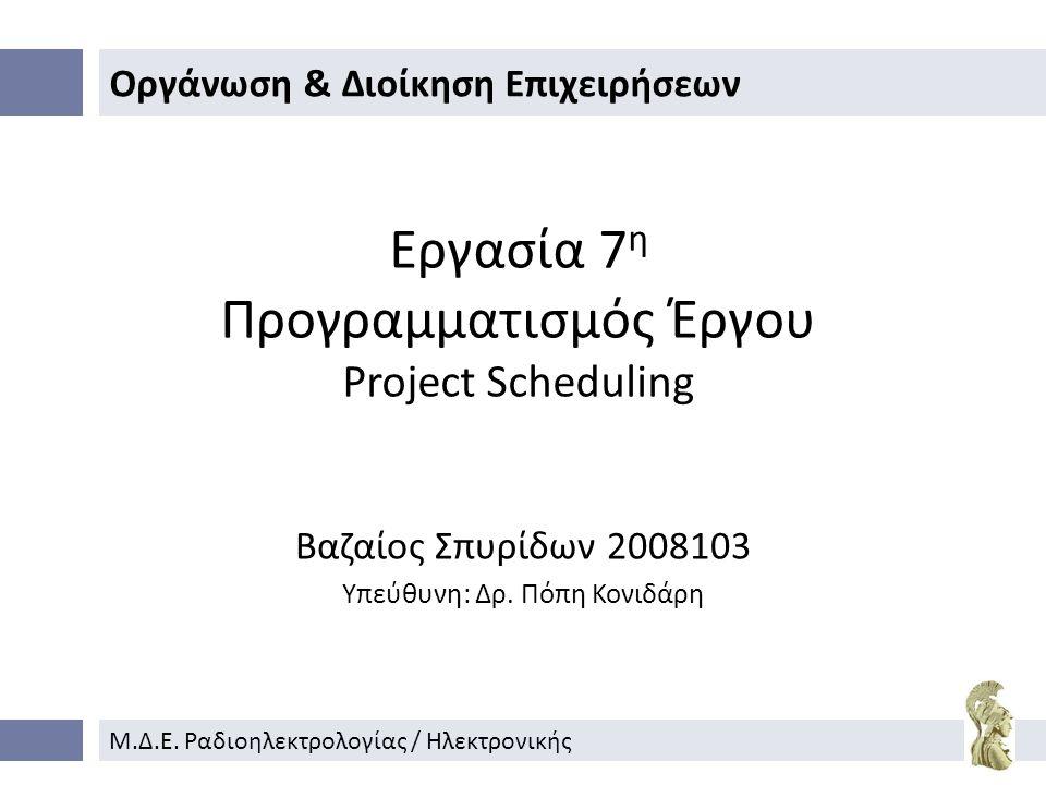 Εργασία 7η Προγραμματισμός Έργου Project Scheduling