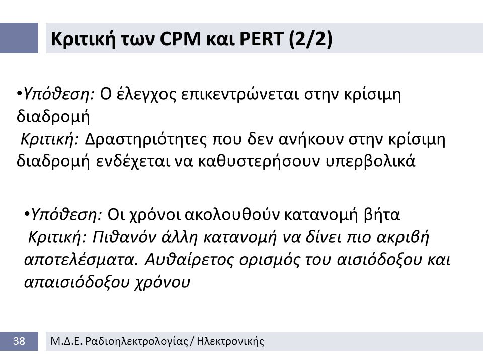 Κριτική των CPM και PERT (2/2)