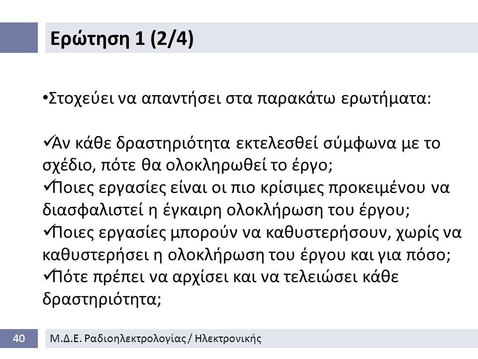 Ερώτηση 1 (2/4) Στοχεύει να απαντήσει στα παρακάτω ερωτήματα: