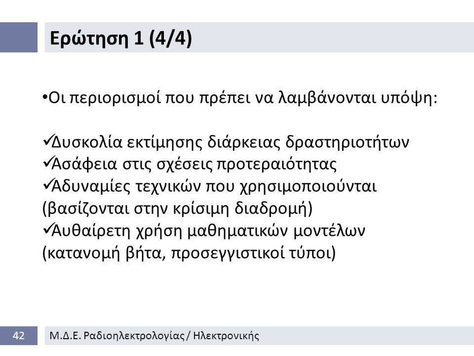 Ερώτηση 1 (4/4) Οι περιορισμοί που πρέπει να λαμβάνονται υπόψη: