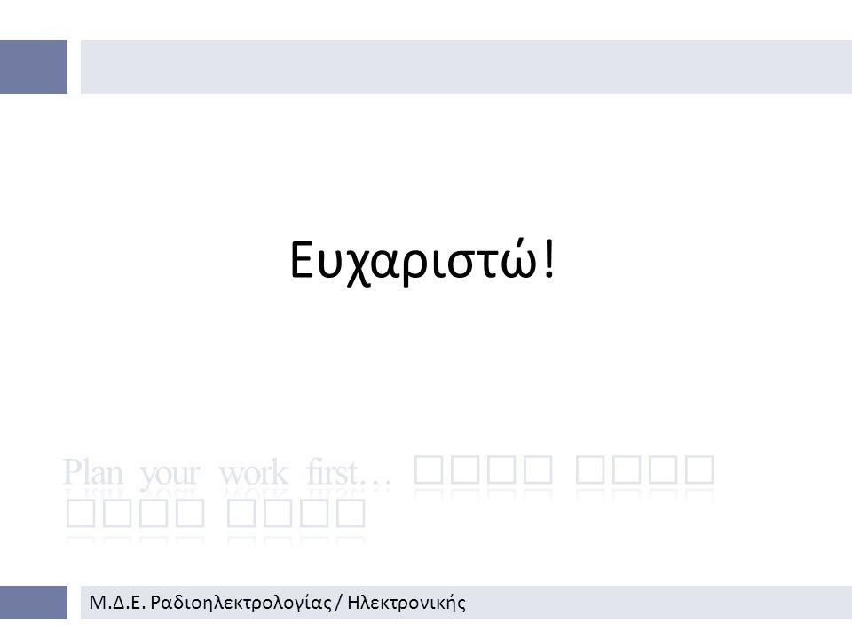 Ευχαριστώ! Plan your work first… then work your plan