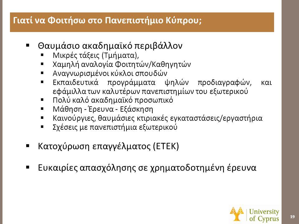Γιατί να Φοιτήσω στο Πανεπιστήμιο Κύπρου;