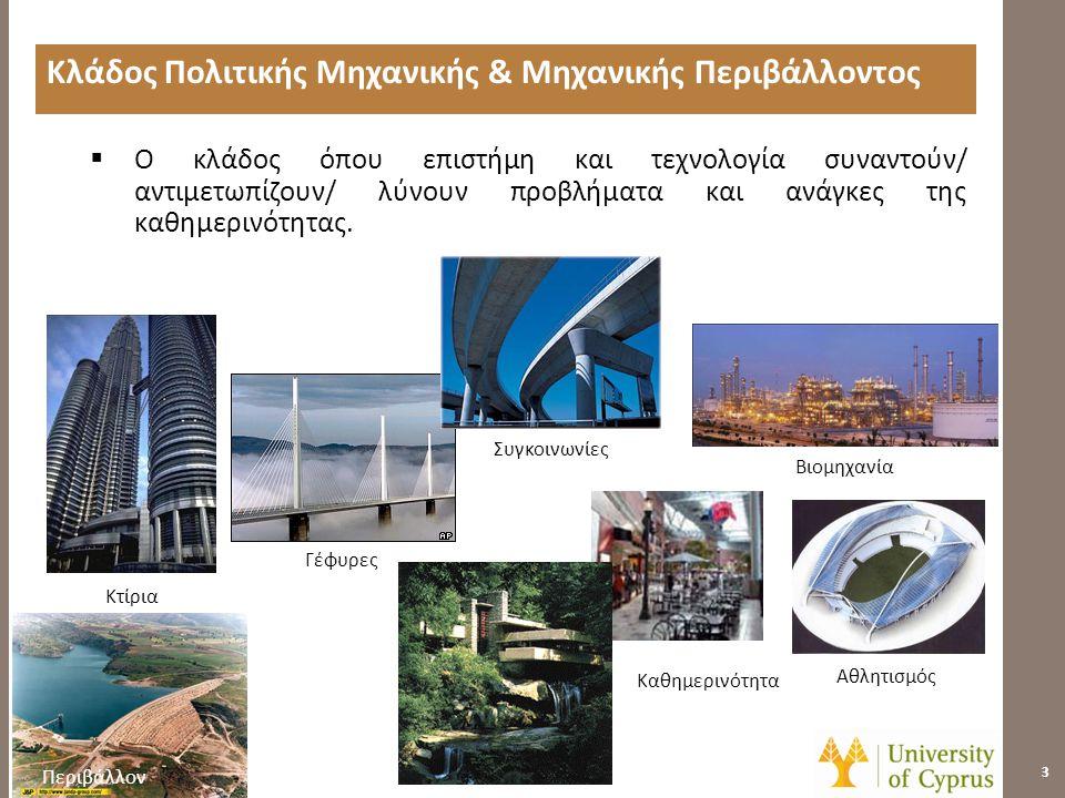 Κλάδος Πολιτικής Μηχανικής & Μηχανικής Περιβάλλοντος