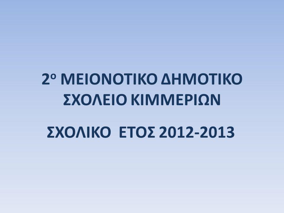 2ο ΜΕΙΟΝΟΤΙΚΟ ΔΗΜΟΤΙΚΟ ΣΧΟΛΕΙΟ ΚΙΜΜΕΡΙΩΝ