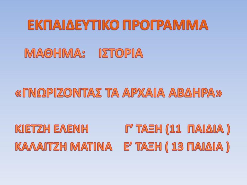 ΕΚΠΑΙΔΕΥΤΙΚΟ ΠΡΟΓΡΑΜΜΑ