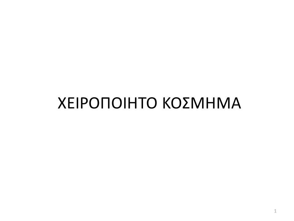 ΧΕΙΡΟΠΟΙΗΤΟ ΚΟΣΜΗΜΑ
