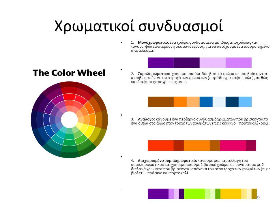 Χρωματικοί συνδυασμοί