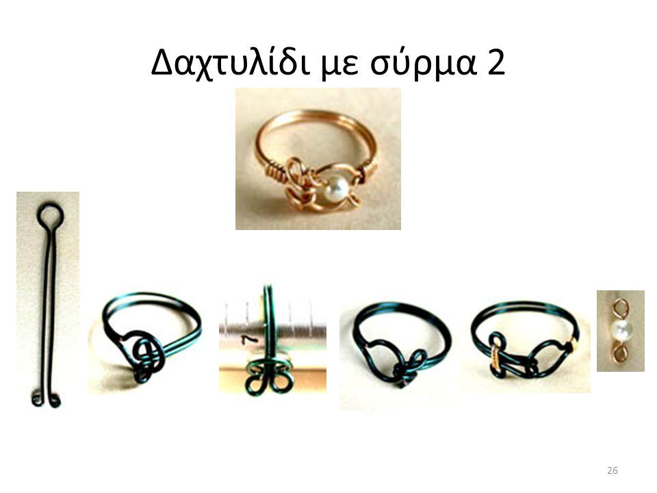 Δαχτυλίδι με σύρμα 2