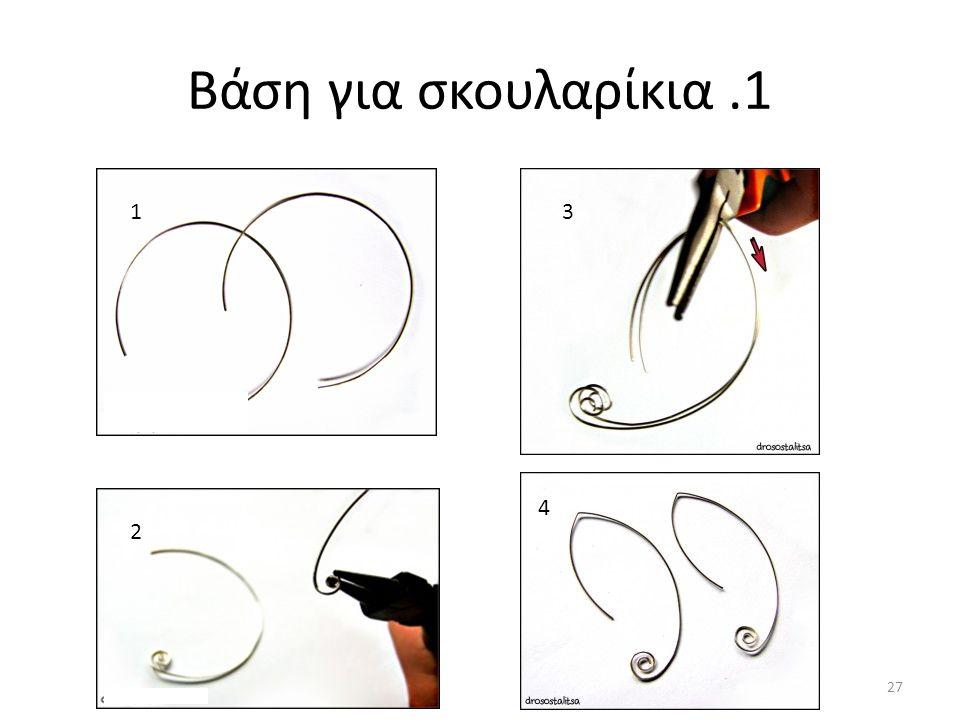 Βάση για σκουλαρίκια .1 1 3 4 2