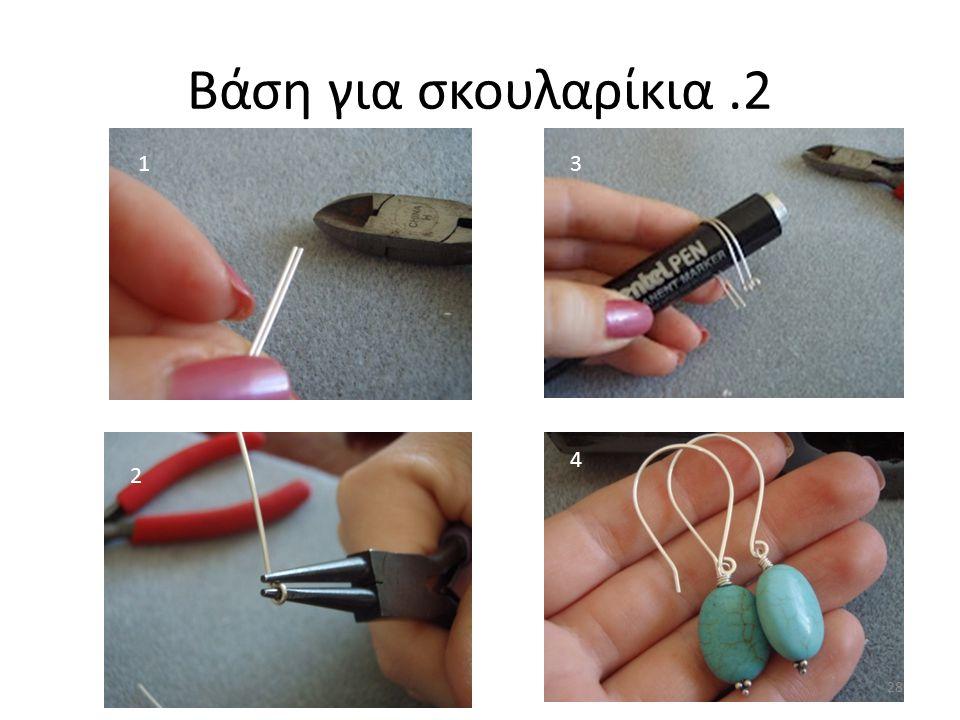 Βάση για σκουλαρίκια .2 1 3 4 2