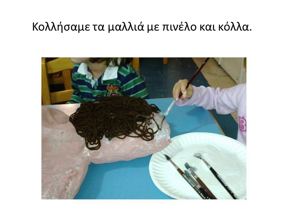 Κολλήσαμε τα μαλλιά με πινέλο και κόλλα.