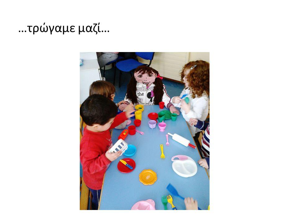 …τρώγαμε μαζί…