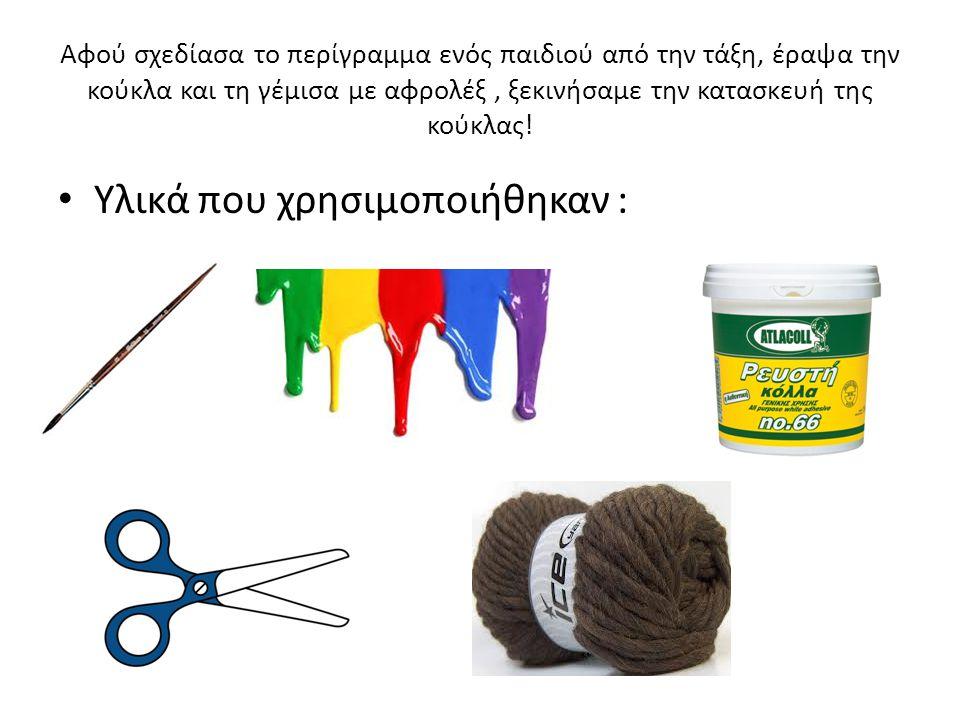 Υλικά που χρησιμοποιήθηκαν :