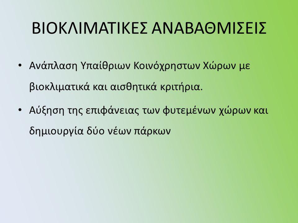 ΒΙΟΚΛΙΜΑΤΙΚΕΣ ΑΝΑΒΑΘΜΙΣΕΙΣ